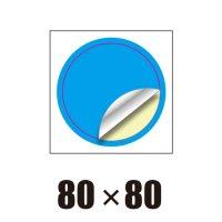 [ST]円形-80