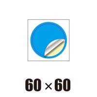 [ST]円形-60