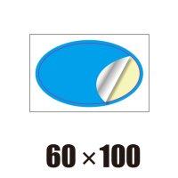 [ST]楕円形-60x100