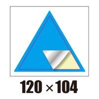 [ST]三角形-120
