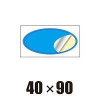 [ST]楕円形-40x90