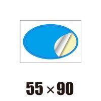 [ST]楕円形-55x90
