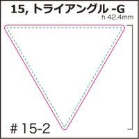 [PI]硬質塩ビ・トライアングル-G
