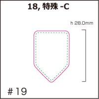 [PI]硬質塩ビ・特殊-C