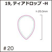 [PI]硬質塩ビ・ティアドロップ-H