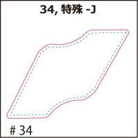 [PI]硬質塩ビ・特殊-J