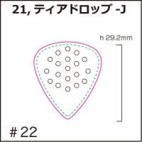 [PI]硬質塩ビ・ティアドロップ-J