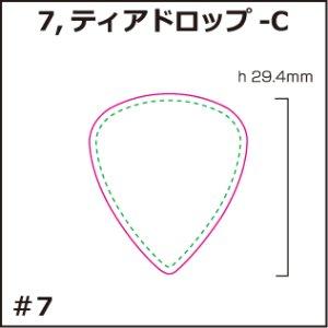 画像1: [PI]ホログラム・ティアドロップ-C