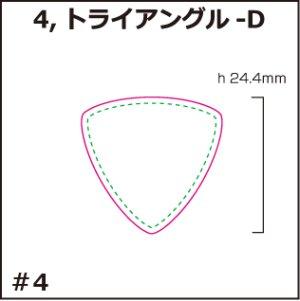 画像1: [PI]ホログラム・トライアングル-D