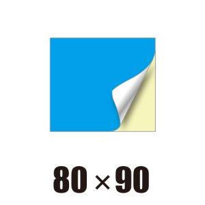 画像1: [ST]長方形-80x90