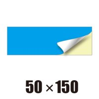 [ST]長方形-50x150