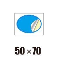 [ST]楕円形-50x70