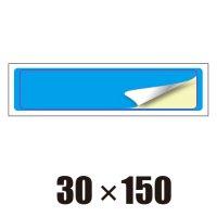 [ST]角丸四角形-30x150