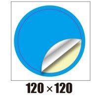 [ST]円形-120