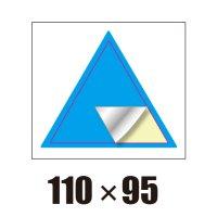 [ST]三角形-110