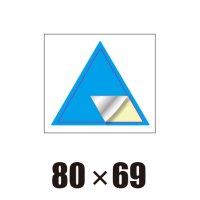 [ST]三角形-80