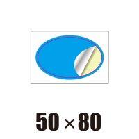 [ST]楕円形-50x80