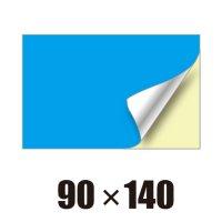 [ST]長方形-90x140