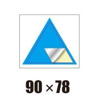 [ST]三角形-90