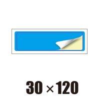 [ST]角丸四角形-30x120