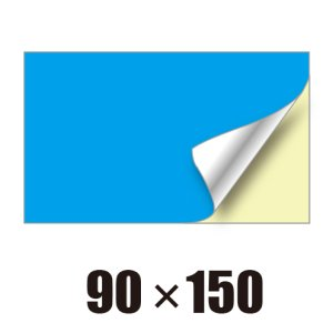 画像1: [ST]長方形-90x150