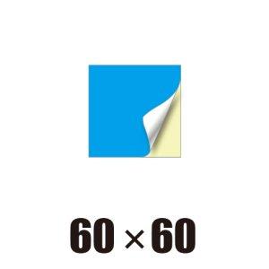 画像1: [ST]正方形-60