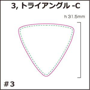 画像1: [PI]セルロース・トライアングル-C