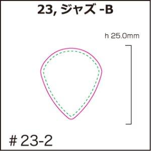 画像1: [PI]セルロース・ジャズ-B