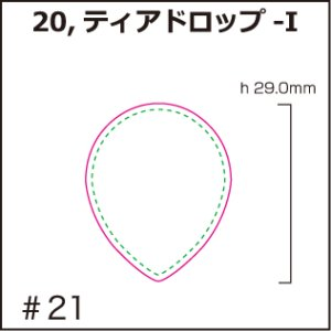 画像1: [PI]セルロース・ティアドロップ-I