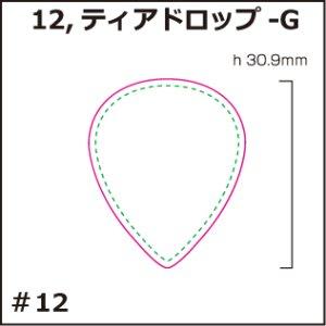 画像1: [PI]セルロース・ティアドロップ-G