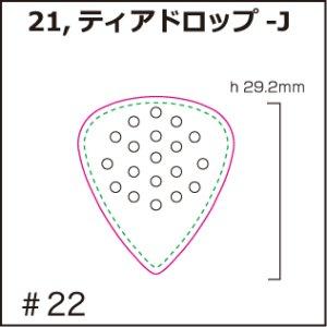 画像1: [PI]セルロース・ティアドロップ-J