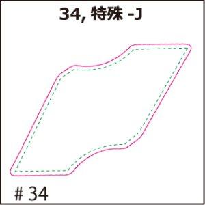 画像1: [PI]メタカーボネイト・特殊-J