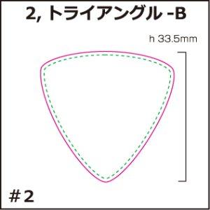 画像1: [PI]メタカーボネイト・トライアングル-B