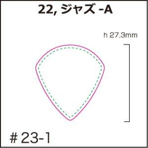 画像1: [PI]硬質塩ビ・ジャズ-A