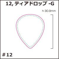[PI]硬質塩ビ・ティアドロップ-G