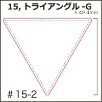 [PI]ポリアセタール・トライアングル-G