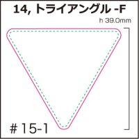 [PI]硬質塩ビ・トライアングル-F