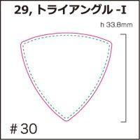 [PI]硬質塩ビ・トライアングル-I