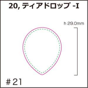 画像1: [PI]メタカーボネイト・ティアドロップ-I