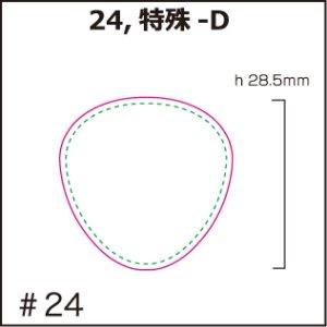 画像1: [PI]メタカーボネイト・特殊-D