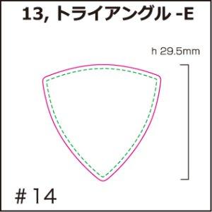 画像1: [PI]メタカーボネイト・トライアングル-E