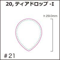 [PI]ホログラム・ティアドロップ-I