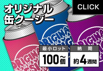 オリジナル缶クージー