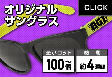 オリジナルサングラス
